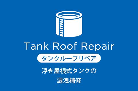 浮き屋根式タンクの漏洩補修