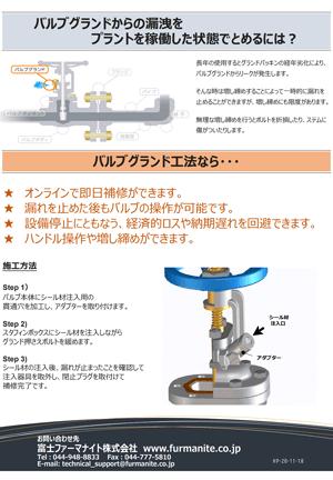 leak01